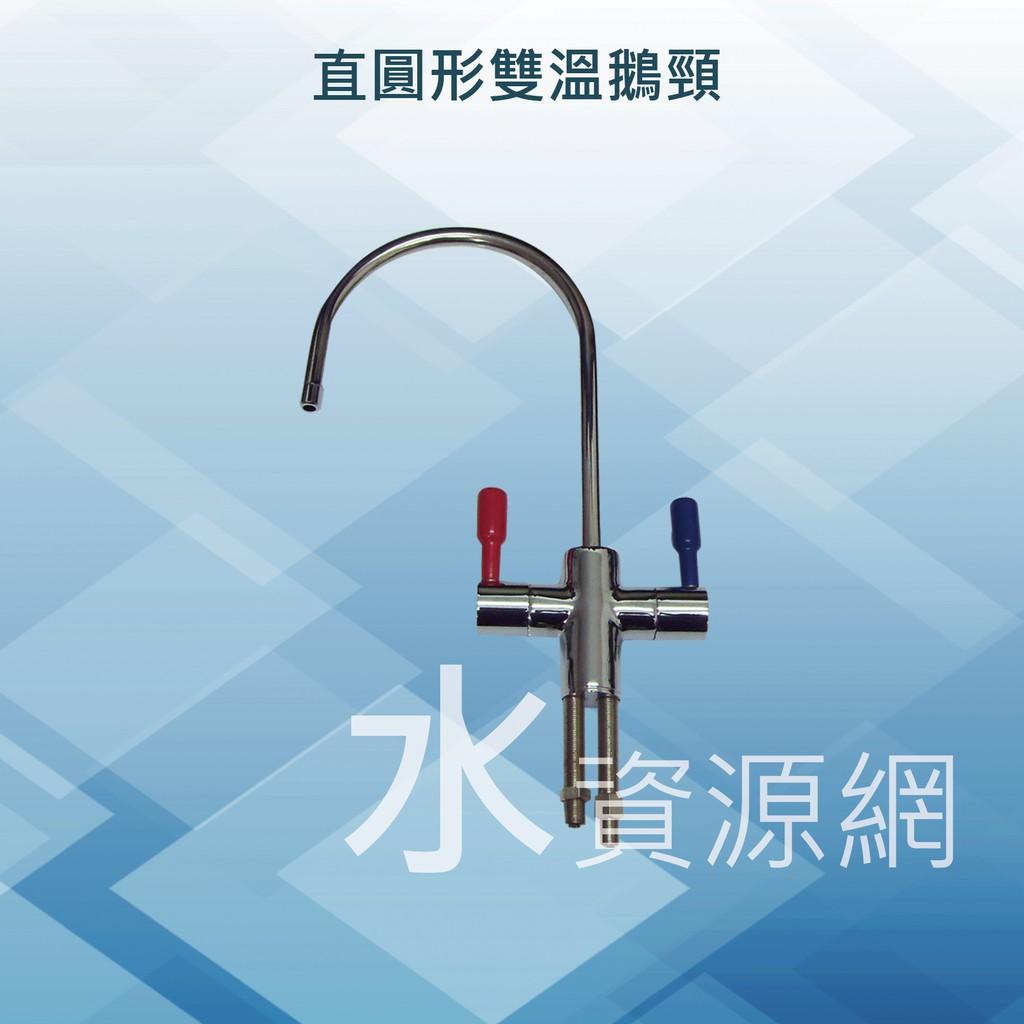 【水資源網】鵝頸/圓形雙溫鵝頸,台灣製造/淨水/過濾/飲水機/開飲機/千山淨水/安麗/賀眾牌