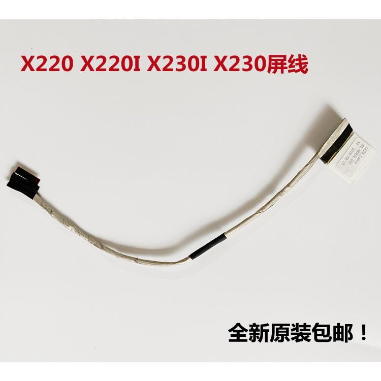 【低價出售】聯想Thinkpad全新原裝X220屏線X220I X230I X230屏幕排線04W1679