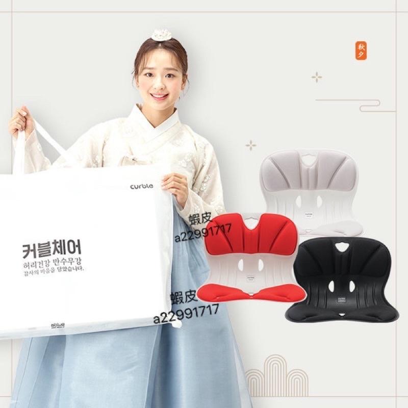 韓國 Curble 3D 辦公室神器 護脊 美學椅 成人 兒童 curble Kid 限定款 坐姿矯正器