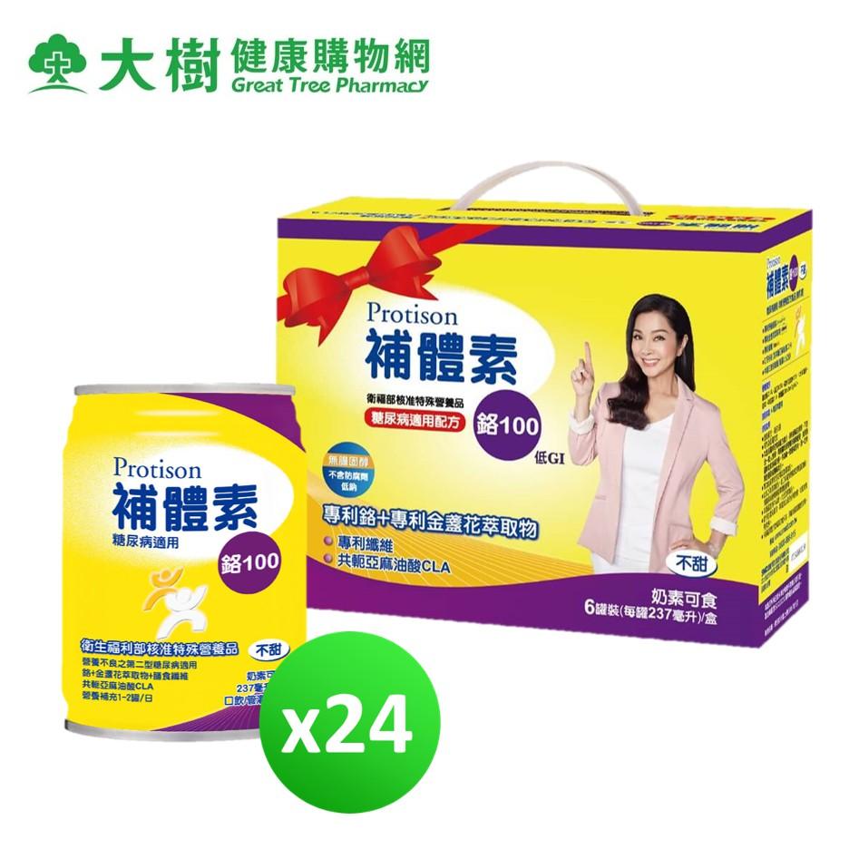 (1箱送2罐)補體素 鉻100糖尿病適用液態營養品 (不甜) 237ml 箱購 禮盒 大樹