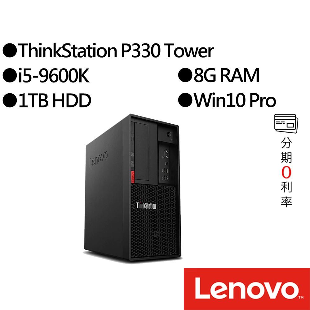 Lenovo聯想 ThinkStation P330 Tower 30CYS0E700 i5 雙碟 專業版商用桌上型腦
