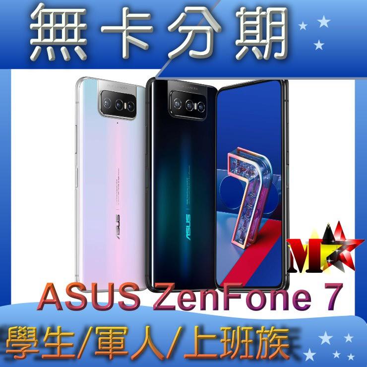 免卡分期/無卡分期 ASUS ZenFone 7 8GB/128GB  學生/軍人/上班族 無卡分期 高過件率 實體店面