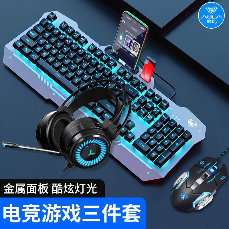 現貨 狼蛛機械手感鍵盤鼠標耳機三件套裝有線電腦辦公游戲電競兩二件套