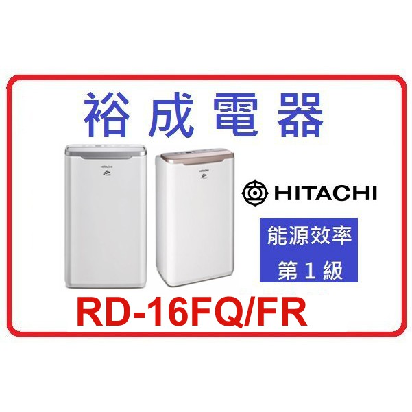 【裕成電器·來電更便宜】日立8公升除濕機 RD-16FQ/FR