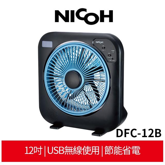 NICOH 12吋 DC USB箱扇DCF-12B