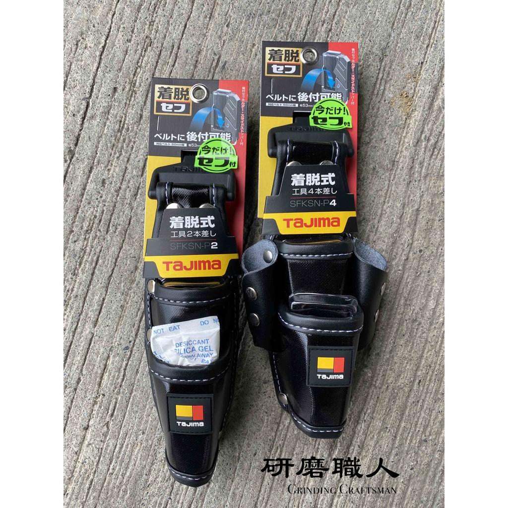 『研磨職人』田島 SFKSN-P2 / SFKSN-P4 快扣 工具套袋 快扣式工具套袋 腰帶 手工具套 TAJIMA