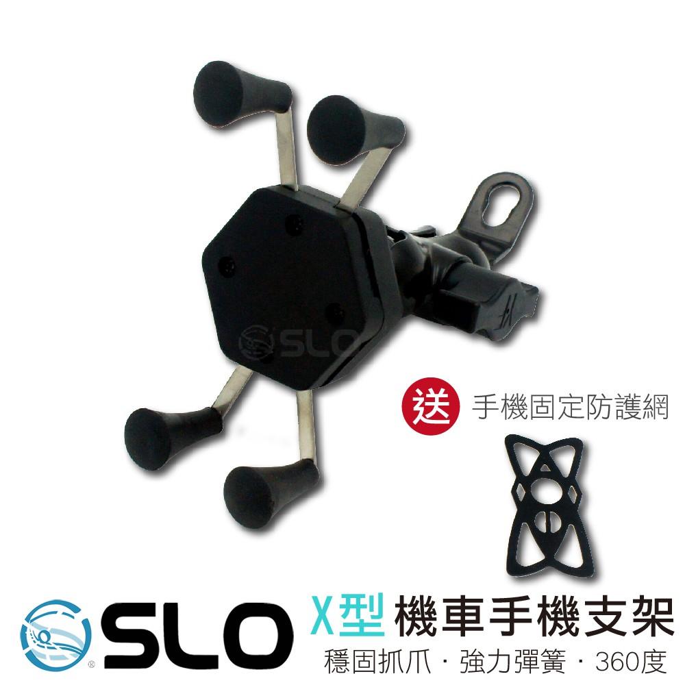 SLO【X型手機支架】機車 手機夾 手機架 導航 機車手機架 手機支架 X型手機夾 全車系 通用手機架