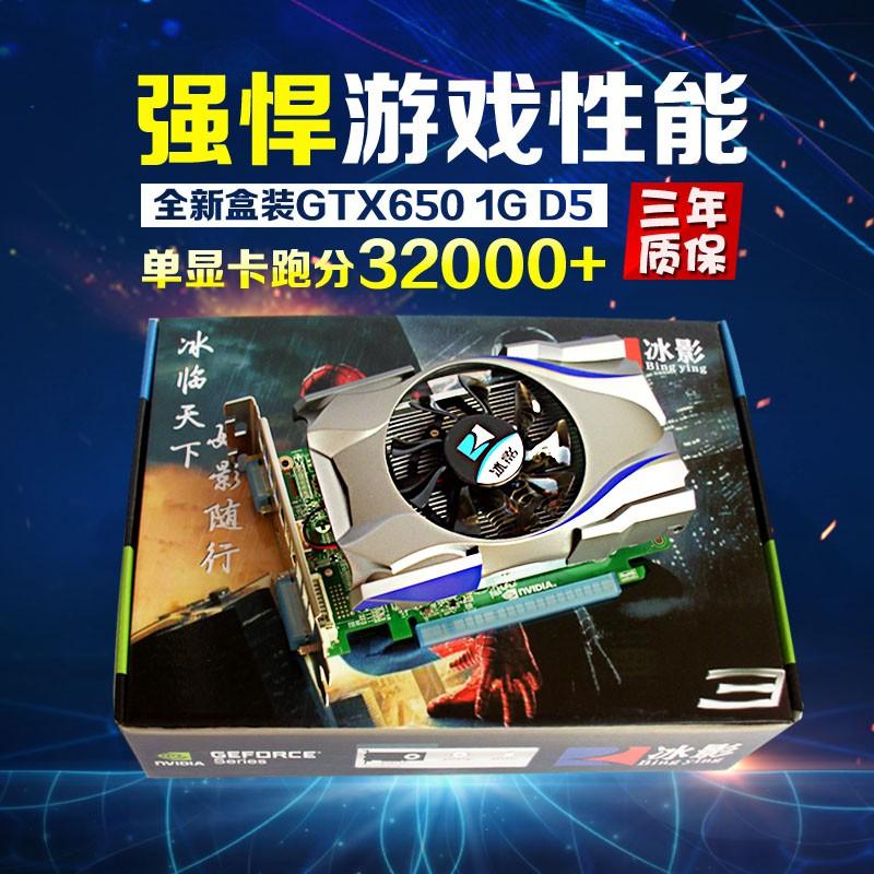 全新GTX650/1G獨顯電腦桌上型電腦遊戲獨立顯卡吃雞750TI2G 1050TI/4G