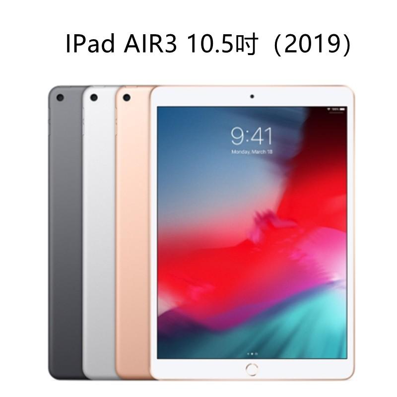 Apple iPad Air3 (2019版) Wi-Fi 4G LTE 平板電腦 福利機