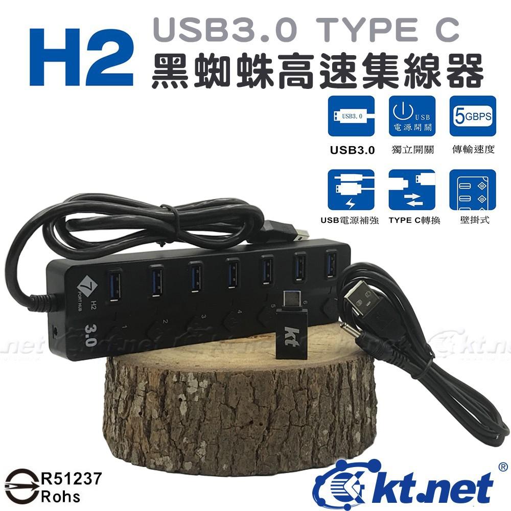 H2黑蜘蛛U3.0 HUB 7P1孔1開  獨立電源開關設計.即插即用免外接電源 台灣專業集線器USB3.0晶片
