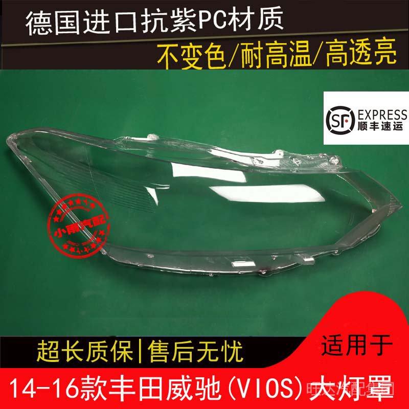 14 15 16款威馳大燈罩適用於豐田威馳大燈罩VIOS大燈罩燈殼外面罩 MCQg