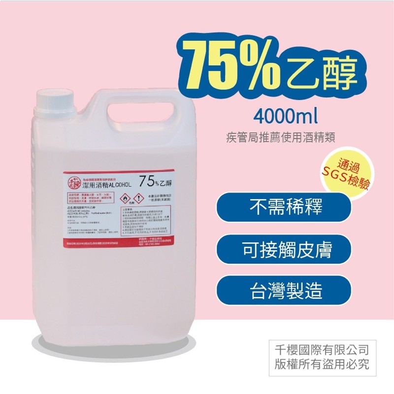24小時快速出貨#店到店限一桶(千櫻)75%乙醇酒精4000ml SGS 合格認證