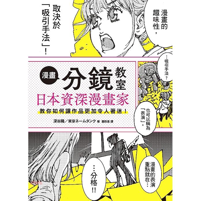 《臺灣東販》漫畫分鏡教室:日本資深漫畫家教你如何讓作品更加令人著迷![79折]