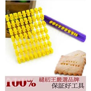 【縫紉王】餅乾模具 印章餅乾模  英文26個字母數字符號 新北市