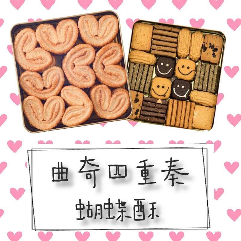 [聊聊詢問]香港代購💕Cookies Quartet 曲奇四重奏 蝴蝶酥 袋裝 4重奏 帝苑 美心月餅