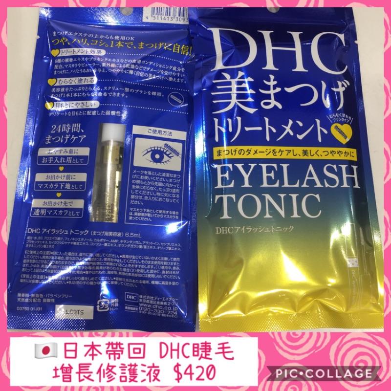 日本帶回 DHC睫毛增長修護液 $420 9004