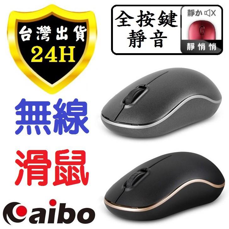 aibo 滑鼠 電腦 無線 靜音 滑鼠 鼠標 2.4G 電競 遊戲 省電 滑鼠 鼠標 DPI調整 全按鍵靜音 智慧休眠
