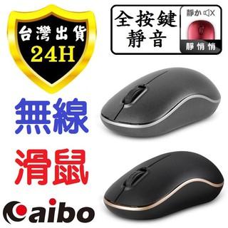 aibo 滑鼠 電腦 無線 靜音 滑鼠 鼠標 2.4G 電競 遊戲 省電 滑鼠 鼠標 DPI調整 全按鍵靜音 智慧休眠 彰化縣