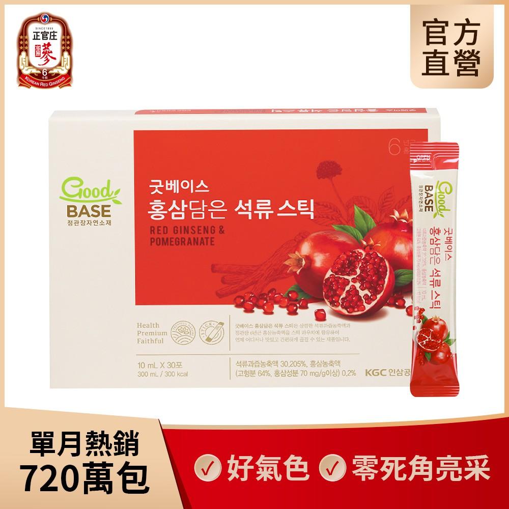 正官庄 高麗蔘石榴飲Stick(10mlx30包)/盒【附精美提袋】│官方旗艦館