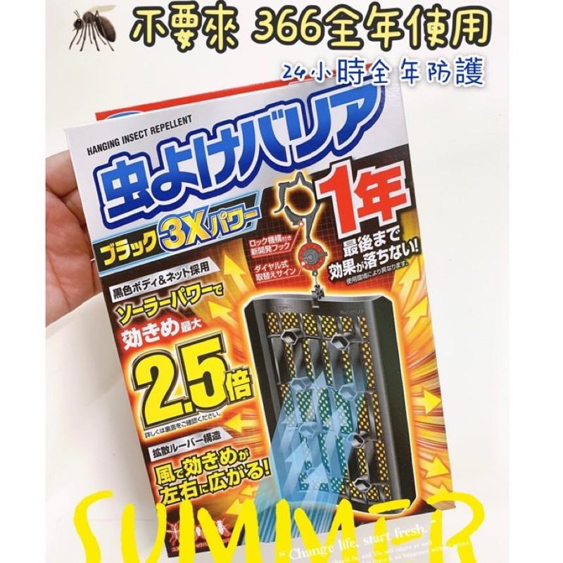 現貨🔥日本製 366防蚊掛片 366日防蚊掛片 驅蚊掛片 防蚊蟲叮