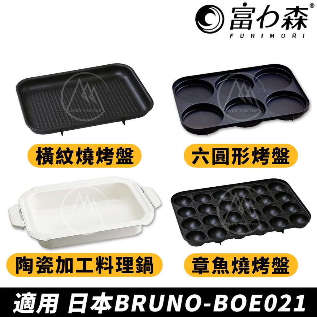 富力森 陶瓷加工料理鍋 可用於 BRUNO BOE021 全聯萊恩 橫紋燒烤盤 六圓形烤盤 章魚燒烤盤