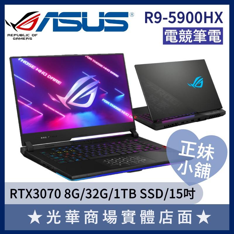 正妹小舖❤R9獨顯 G533QR-0021A5900H RTX3070 15.6吋 ROG 華碩ASUS 電競 筆電