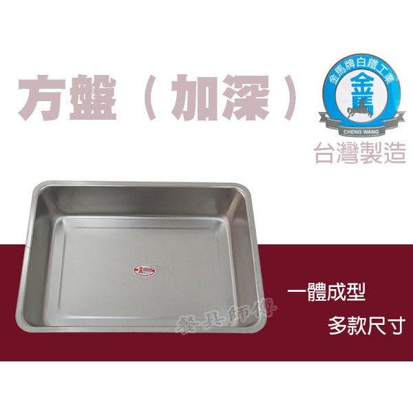 【金馬加深方盤-特小】不鏽鋼方盤 加深方盤 不銹鋼方盤 正白鐵#304茶盤 餐盤 白鐵盤