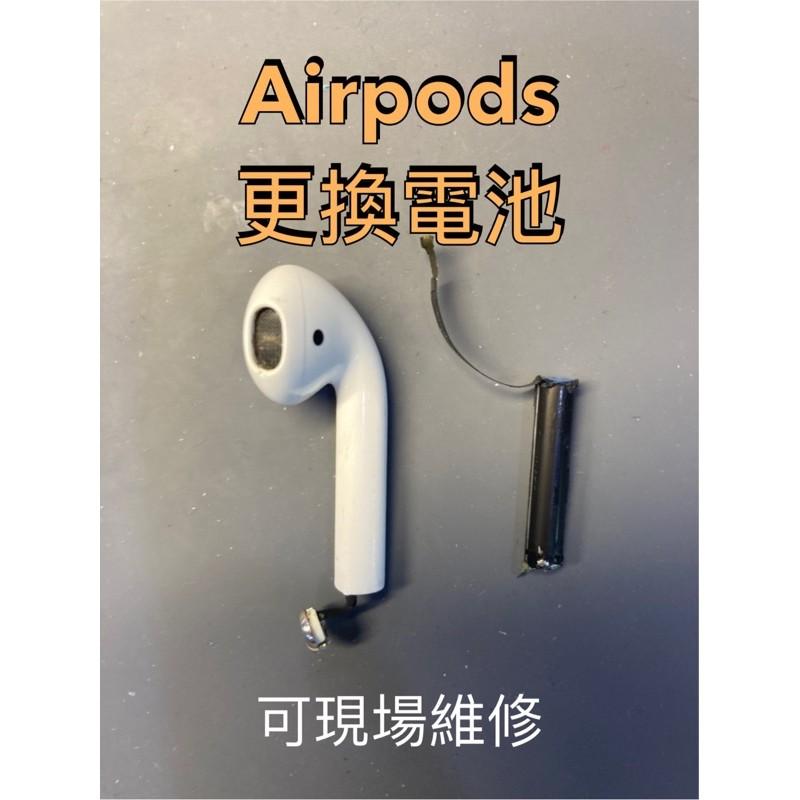AirPods ㄧ代 二代 換電池 桃園 現場更換電池 店面保固 寄送 交換 1代 2代