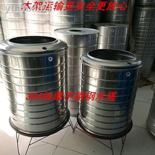 新款 現貨  促銷價 304不銹鋼水箱水塔水桶儲水桶立式加厚水塔家用樓頂廚房儲水罐【11月7日發完】