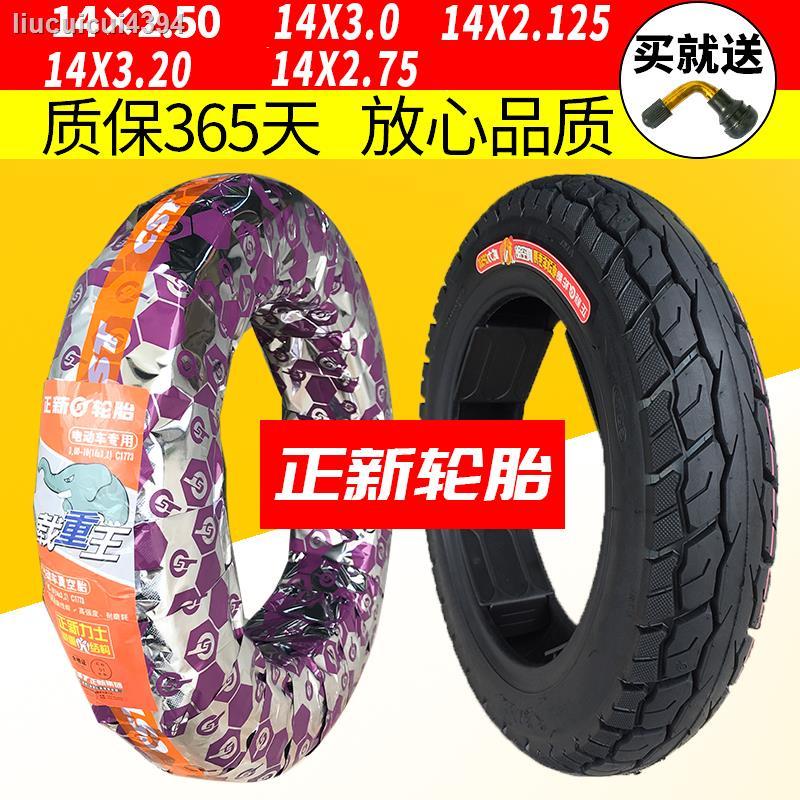 正新輪胎14寸電動車真空胎14X2.50/2.125/3.0/3.2/2.75輪胎外胎