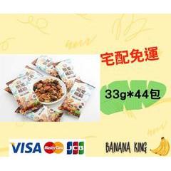 🍌香蕉王🍌萬歲牌堅果補給隨行包東森聯名款分享組