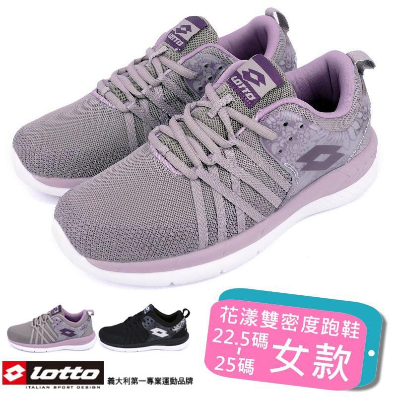 Lotto lotto 樂得 女款(大人)花漾雙密度跑鞋 運動鞋 慢跑鞋多功能訓練鞋 女鞋 鞋 正版