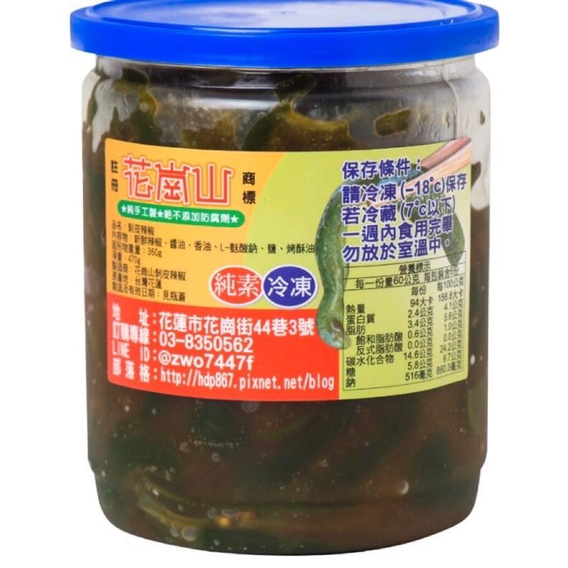 🌶️花崗山剝皮辣椒🌶️現貨直接下單~不用等!