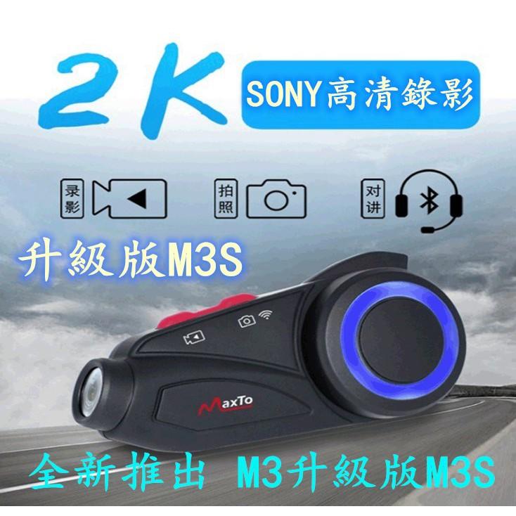 新款頭盔記錄儀 MaxTo M3S 機車行車紀錄器 行車紀錄器 2K高清畫質 SNOY鏡頭 藍牙對講