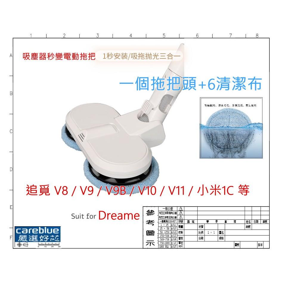 電動拖地頭 適 小米 追覓 吸塵器 V8 V9 V9B V10 V11 小米 1C Lite G10 K10 MAOM7