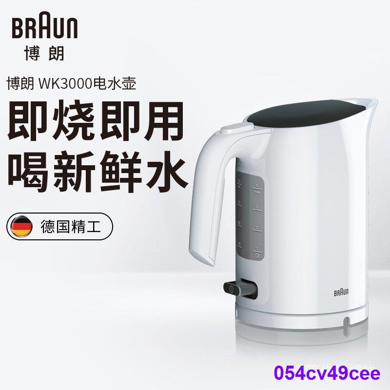 歡迎咨詢✑❂【寫意生活】Braun/博朗 WK3000 電熱水壺 自動斷電燒開水壺 防燙煮水壺