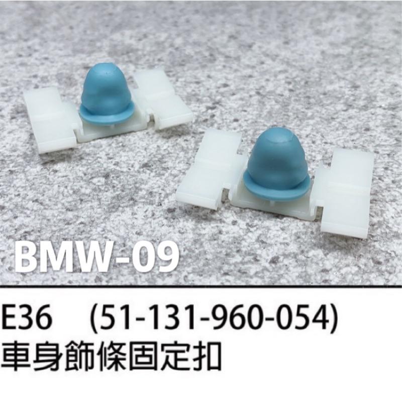 BMW 寶馬 E36 E46 M3 E90 E91 車身扣 車身飾條固定扣 戶定飾板固定扣 車身扣 浪板扣 膠扣 塑膠扣