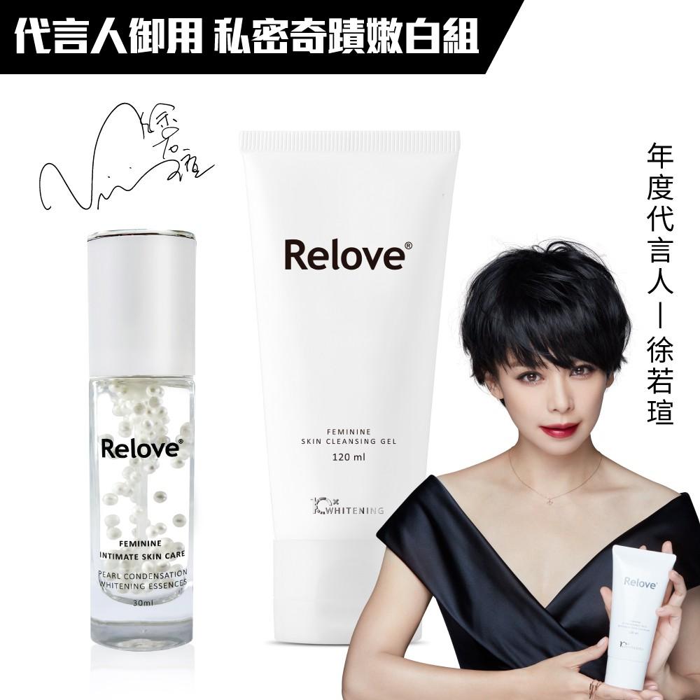 Relove御用私密奇蹟嫩白組(清潔保養)【官方旗艦店】
