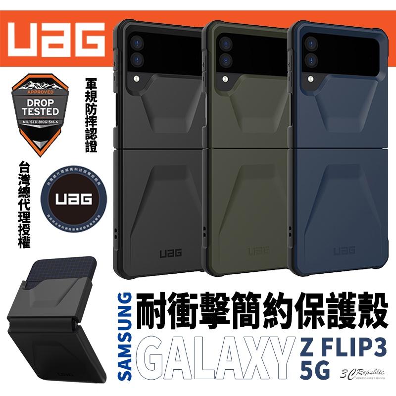 UAG 簡約版 軍規防摔 手機殼 保護殼 防摔殼 適用於Galaxy Z Flip3 Flip 3 5G 折疊機 粉餅機