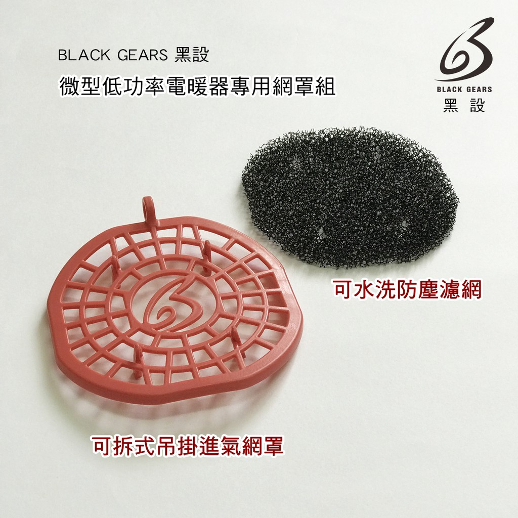 【BLACK GEARS】黑設微型低功率電暖器專用網罩組