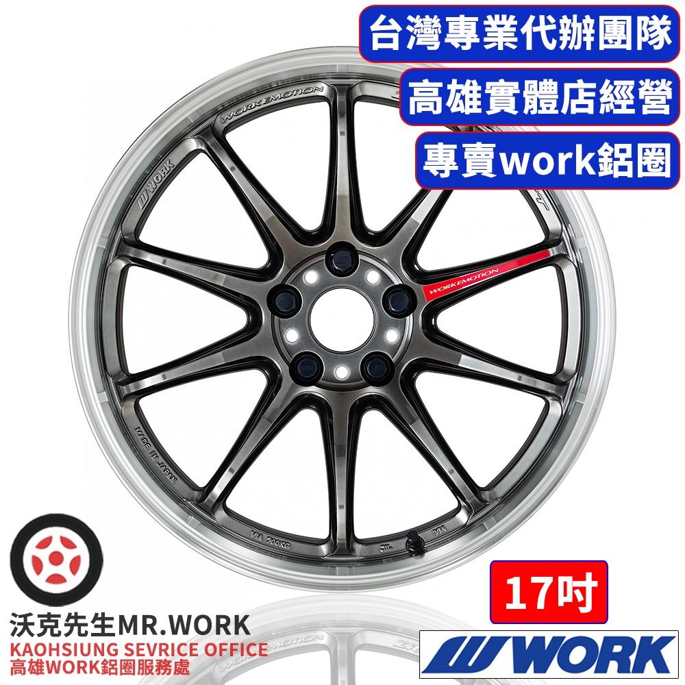 高雄現貨 WORK-ZR10(鑽石亮黑) 17~19吋 5H100~114.3 改裝鍛造鑄造輪框鋁圈