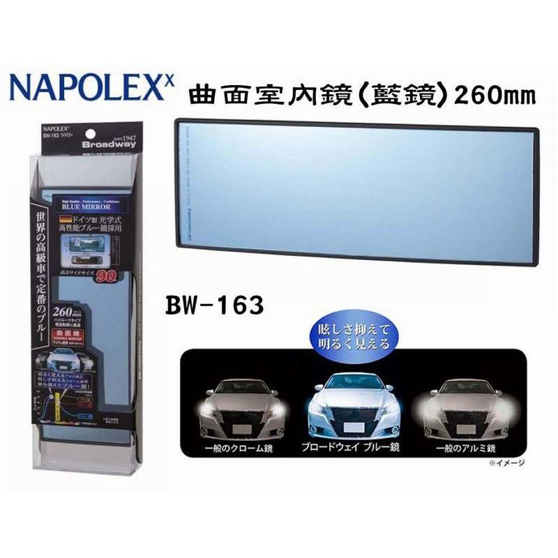【新焦點麗車坊】NAPOLEX 曲面室內鏡 260mm BW-163