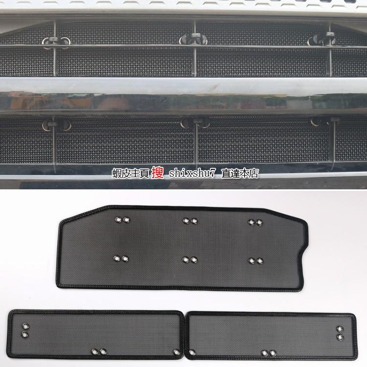 Mitsubishi 三菱 16-20年 Outlander 前保桿水箱防蟲網 中網防塵罩