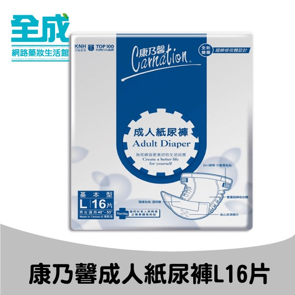 康乃馨成人紙尿褲L16片(基本型)【全成藥妝】