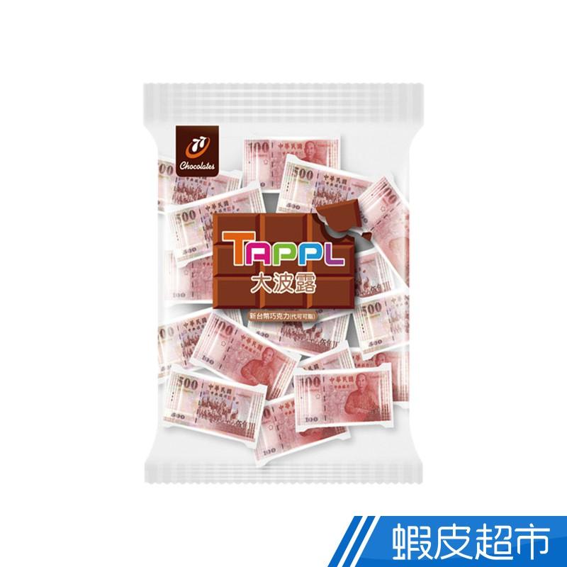 77 大波露新台幣袋可可脂巧克力 158g 蝦皮直送 現貨