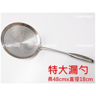 LINOX 304不鏽鋼特大漏杓48cm 大口徑18cm 漏杓 瀝水勺 不銹鋼通用網杓 撈麵杓 撈水餃