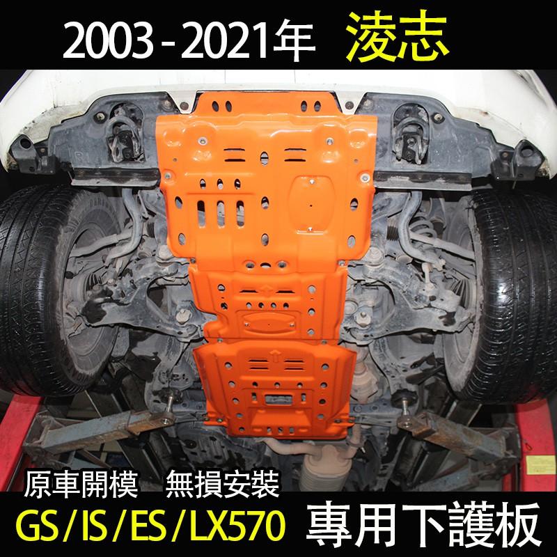 【免運】凌志發動機下護板LEXUS引擎護板GS300底盤擋泥板ES350裝飾IS250改裝LX570水箱波箱底護板