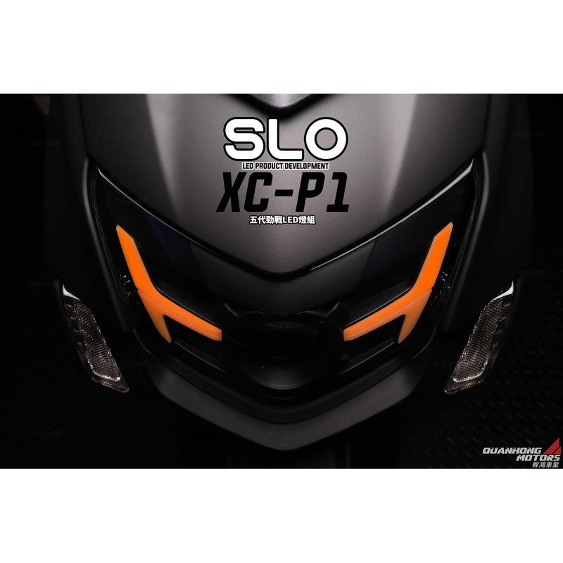 【阿鴻部品】SLO 勁戰五代 XC-P1 大燈魚眼 魚眼 LED魚眼 魚眼 LED大燈 五代勁戰 勁戰 五代