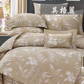 80支尊榮級天絲TENCEL 兩用被床包組/ 床罩組(英格麗)100%萊塞爾纖維 #雙人 加大 特大💎 [戀兒寢具] 新北市
