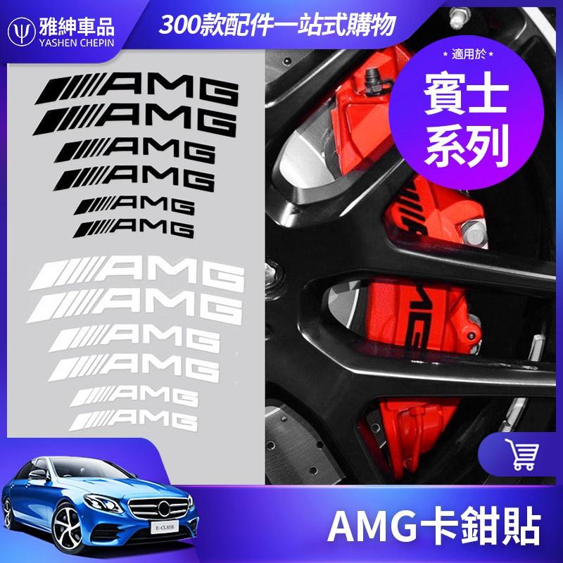 BENZ 賓士 AMG 卡鉗貼 煞車 裝飾 貼 紙 耐高溫剎 W213 W205 GLC CLA W212 W204